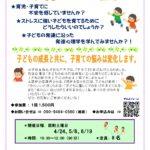 【D】オンライン-子育ての心理学