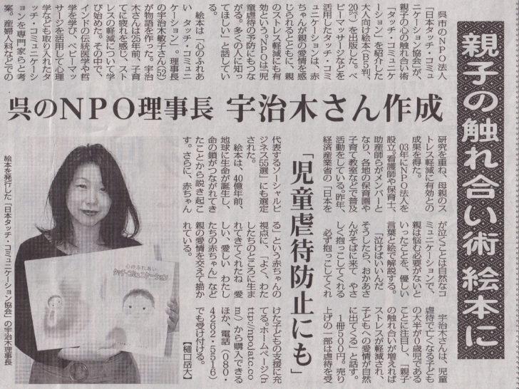 101103毎日新聞