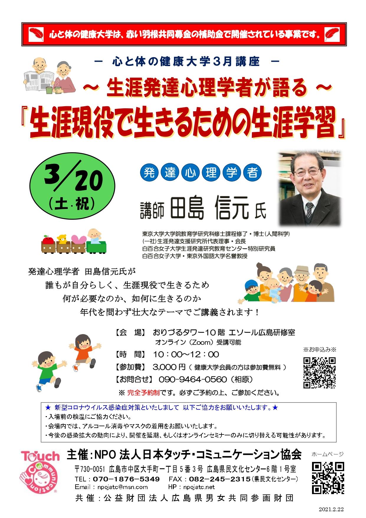 【田島先生】R3.3月心と体の健康大学