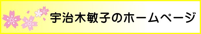 宇治木敏子ホームページ